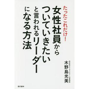 著:木野島光美 出版社:現代書林 発行年月:2016年03月 キーワード:ビジネス書