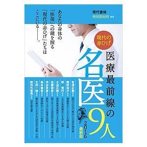 現代の赤ひげ医療最前線の名医9人 2016最新版 / 現代書林特別取材班|bookfan