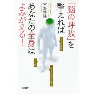 「脳の呼吸」を整えればあなたの全身はよみがえる! / 宮野博隆|bookfan
