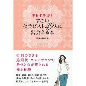 すごいセラピスト49人に出会える本 思わず感涙! / 現代書林編集部|bookfan