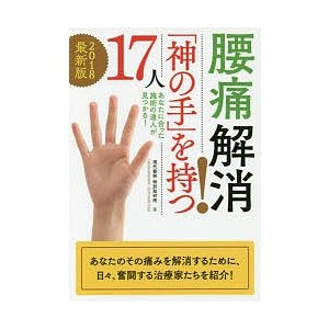腰痛解消!「神の手」を持つ17人 2018最新版 / 現代書林特別取材班|bookfan
