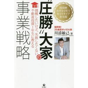 著:川添敏己 出版社:現代書林 発行年月:2019年04月 キーワード:ビジネス書