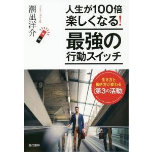 著:潮凪洋介 出版社:現代書林 発行年月:2019年05月 キーワード:ビジネス書