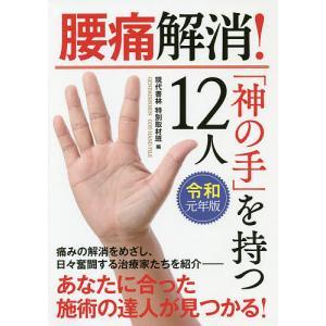 腰痛解消!「神の手」を持つ12人 令和元年版 / 現代書林特別取材班|bookfan