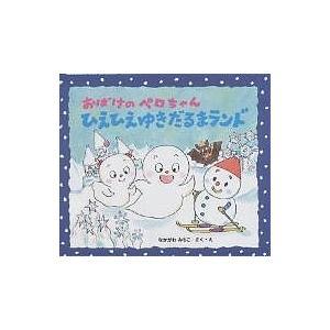 著:なかがわみちこ 出版社:教育画劇 発行年月:2003年11月