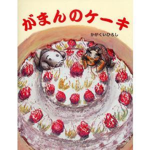 がまんのケーキ / かがくいひろし bookfan