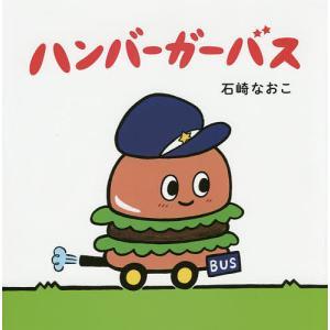 作・絵:石崎なおこ 出版社:教育画劇 発行年月:2015年03月