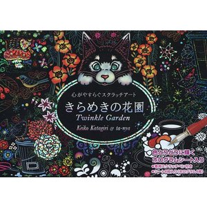 スクラッチアート きらめきの花園 / 片桐慶子