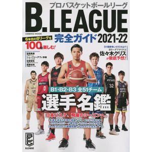B.LEAGUE完全ガイド 2021-22|bookfan