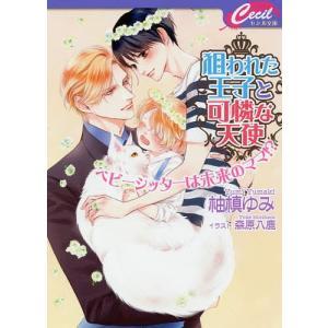 狙われた王子と可憐な天使 ベビーシッターは未来のママ!? / 柚槙ゆみ|bookfan