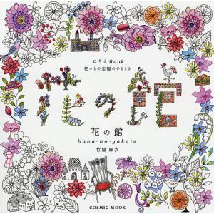 花の館 ぬりえBook 花々との至福のひととき / 竹脇麻衣