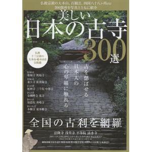 美しい日本の古寺300選 仏教宗派の大本山、百観音、四国八十八ケ所etcを写真とともに紹介