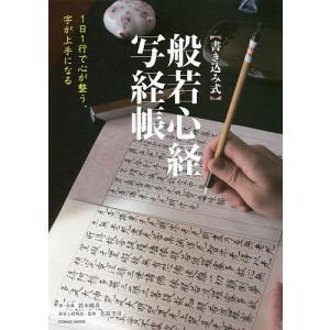 〈書き込み式〉般若心経写経帳 1日1行で心が整う、字が上手になる / 鈴木曉昇