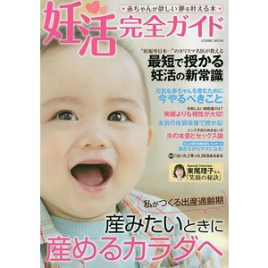 妊活完全ガイド 赤ちゃんが欲しい夢を叶える本 私がつくる出産適齢期産みたいときに産めるカラダへ