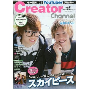 Creator Channel 人気YouTuberが集まる本 Vol.11/ゲーム