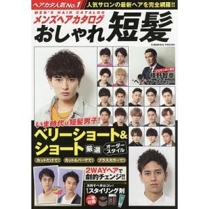 メンズヘアカタログおしゃれ短髪 人気サロンの最新ヘアを完全網羅!!