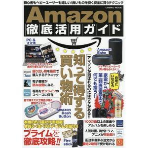 Amazon徹底活用ガイド 初心者もヘビーユーザーも嬉しい!良いものを安く安全に買うテクニック|bookfan