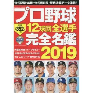プロ野球12球団全選手完全名鑑 2019