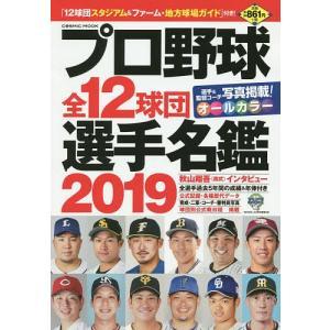 出版社:コスミック出版 発行年月:2019年02月 シリーズ名等:COSMIC MOOK