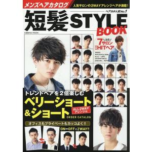 メンズヘアカタログ短髪STYLE BOOK 人気サロンのアレンジヘアが満載!!