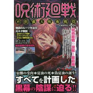 呪術廻戦 不倶戴天呪術戦役 bookfan