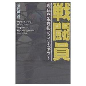 戦闘員 オペレーター 現在を生き抜く5つのギフト 毛利元貞の商品画像|ナビ