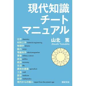 現代知識チートマニュアル / 山北篤