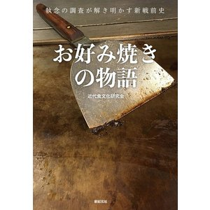 お好み焼きの物語 執念の調査が解き明かす新戦前史 / 近代食文化研究会|bookfan