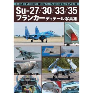 Su‐27/30/33/35フランカーディテール写真集|bookfan