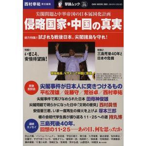 責任編集:西村幸祐 出版社:オークラ出版 発行年月:2010年12月 シリーズ名等:OAK MOOK...