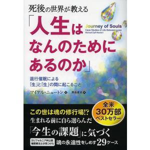 著:マイケル・ニュートン 訳:澤西康史 出版社:パンローリング 発行年月:2013年04月 シリーズ...