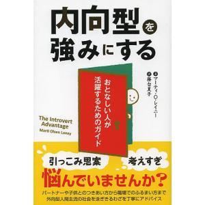 著:マーティ・O・レイニー 訳:務台夏子 出版社:パンローリング 発行年月:2013年08月 シリー...