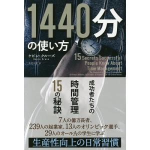 1440分の使い方 ──成功者たちの時間管理15の秘訣 (フェニックスシリーズ)の商品画像|ナビ