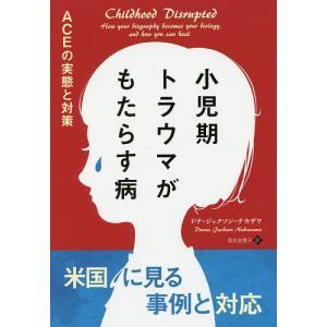 小児期トラウマがもたらす病 ACEの実態と対策 / ドナ・ジャクソン・ナカザワ / 清水由貴子