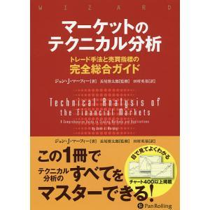 マーケットのテクニカル分析 トレード手法と売買指標の完全総合ガイド / ジョン・J・マーフィー / ...