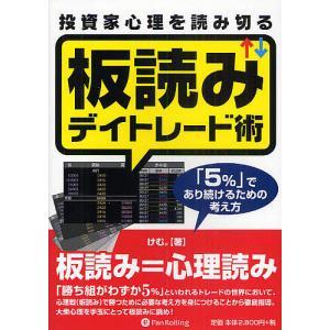 著:けむ。 出版社:パンローリング 発行年月:2010年05月 シリーズ名等:Modern Alch...