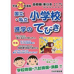 平26 東日本首都圏 国立小学校進学のの商品画像 ナビ