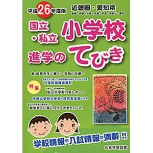 平26 近畿圏 国立私立小学校進学のての商品画像 ナビ