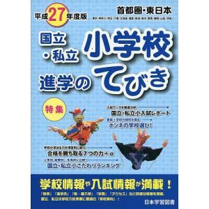 国立私立小学校進学のてびき 平成27年度版首都圏東日本の商品画像|ナビ
