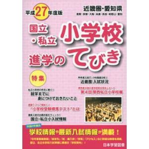 平27 近畿圏愛知県 国立私立小学校の商品画像|ナビ