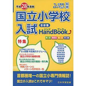 平28 首都圏 国立小学校入試ハンドブッの商品画像|ナビ