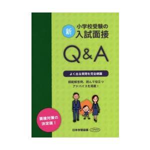 新小学校受験の入試面接Q&A 面接対策の決定版! よく出る質問を完全網羅 模範解答例、読んで役立つアドバイスを掲載!の商品画像|ナビ