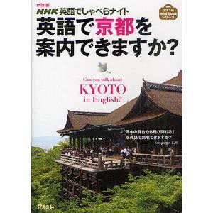 英語で京都を案内できますか? NHK英語でしゃべらナイト mini版 / 柿内尚文 / 森屋尅久