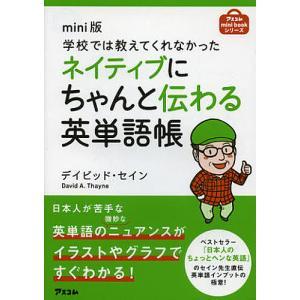 学校では教えてくれなかったネイティブにちゃんと伝わる英単語帳 mini版 / デイビッド・セイン