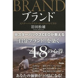 著:岩田松雄 出版社:アスコム 発行年月:2013年08月 キーワード:ビジネス書