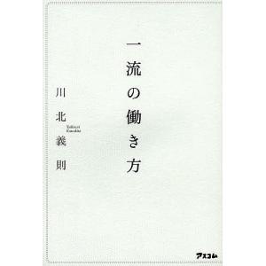 著:川北義則 出版社:アスコム 発行年月:2013年12月 キーワード:ビジネス書