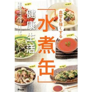 著:女子栄養大学栄養クリニック 監修:田中明 出版社:アスコム 発行年月:2014年06月