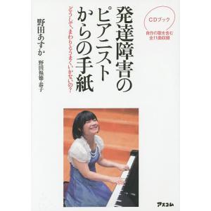 著:野田あすか 著:野田福徳 著:野田恭子 出版社:アスコム 発行年月:2015年05月