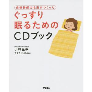 自律神経の名医がつくったぐっすり眠るためのCDブック/小林弘幸