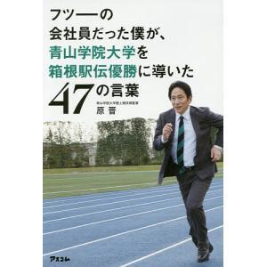フツーの会社員だった僕が、青山学院大学を箱根駅伝...の商品画像